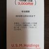 株主優待~U.S.M.Holdings~