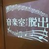 音楽室からの脱出の感想
