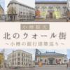 【小樽観光】北のウォール街を歩く ~小樽に残るレトロな歴史的建造物巡り(小樽銀行街)~