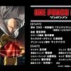 声付きPV2配信! 『ワンパンマン』、来期10月より放送開始! 色々と失った平熱系ヒーローのツッコミの向かう先とは……?