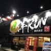 【オススメ5店】萩・山口県その他(山口)にある中華が人気のお店