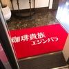 ピザトーストとチョコレートパフェ@珈琲貴族エジンバラ(新宿三丁目)