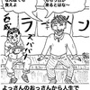 No.80西成1コマ漫画【西成ヒーロー!よっさんのおっさん!】