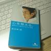 長谷部誠さんの著書から名言紹介「整理整頓は心の清掃に通じる」