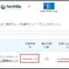 すぐたま(NetMile) → プリンスポイント交換改悪~