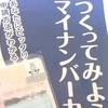 【残念なマイナンバー】番号あれどカードなし。カードがあっても申請できず【10万円給付】