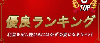 競艇予想サイト【優良ランキングTOP5】競艇の勝ち方・稼ぎ方・買い方はコレだ!
