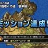 DQMSL攻略 闇の覇者への道 襲来級 ミッション「経過ラウンド30以下でクリア」を達成しました。