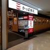 かっぱ寿司にて優待カード支払い率