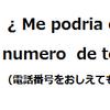 スペイン語で『電話番号を教えてもらえますか?』は。。。