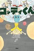 『ゴッディくん』(古川タク)