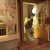 森の仕立て屋さん 〜夜の灯り編〜