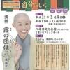大阪■八尾■3/9(土)■女らしくなく 男らしくなく 自分らしく