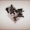 【Paradise Lost 〆喰霊-零-】歌詞付き