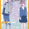 【就職冊子】「未来の日々を想像する、滋賀の企業情報誌Days!」の発行!!