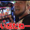 4/27イーグルR1南8条店全差枚データ(シバター来店)