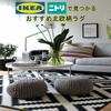 値段もお手頃!ニトリ・IKEAで見つかる北欧柄ラグ。