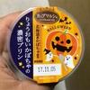 トーラク カップマルシェ 北海道産りょうおもいかぼちゃの濃密プリン