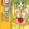 「ぼくたちには野菜が足りない―畑に関するLesson1」(淺沼広太)スーパーダッシュ文庫