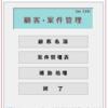 行政書士 顧客・案件管理システム:ダウンロード