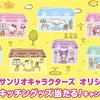 明治|サンリオキャラクターズオリジナルキッチングッズ当たる!キャンペーン