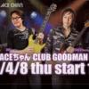 【無観客配信】是ちゃん+ACEちゃん CLUB GOODMAN Special!を視聴した
