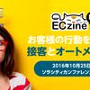 ECzine Day 2016 Autumnに登壇します
