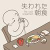【再現メシ】失われた朝食 / The lost breakfast【うまうま】