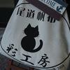 宮島と尾道へ - 尾道vol.7 - 尾道本通商店街〜猫の細道