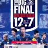 最高の最終戦にしよう【J1第34節・FC東京戦 展望】