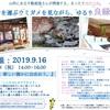 地域貢献のカタチ☆彡 ☆ 婚活イベント ★