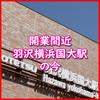 羽沢横浜国大駅 開業まで一ヶ月を切った今どうなっているか?商業施設は?  試乗&先行見学会 申込みは今日まで