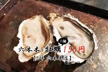 牡蠣1個150円?!東京で北海道の漁師直送カキを150円で提供するワケとは?【5坪 六本木店】