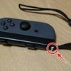 【Nintendo Switch】Joy-Conストラップが取り外せない時はココを確認してみよう