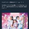 アイドル×戦士 ミラクルちゅーんず!