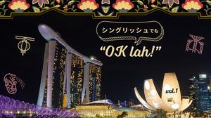 シンガポールの独特な英語「シングリッシュ(Singlish)」の特徴とは?定番のあいさつは「○○食べた?」