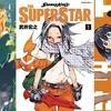 11月15日のKindle新刊情報!『SHAMAN KING THE SUPER STAR 1』『私の百合はお仕事です!4』『ハニートーチカ 2』など