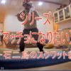 【動画】子育てを活用してムキムキになりたい