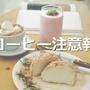 済州(チェジュ)隠れ家カフェ*コーヒー注意報・커피주의보