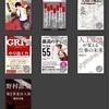 7月に買った本たち〜或る30代おれの毎月1万円分読書