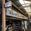 土曜日は仕入れツアーと昼呑みツアー そのいち #kyoto  #昼呑み #立ち飲み #橋本酒店
