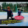 【ソフテニ・タイムズ】アイテムレビュー MIZUNO「SCUD 01-R」