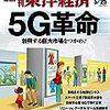 週刊東洋経済 2019年05月25日号 次世代通信であらゆる産業が激変 5G革命