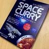 「宇宙日本食レトルトカレー スペースカレー ビーフ」と「宇宙白米」の巻