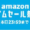 【終了まであと】Amazonタイムセール祭り【終了】