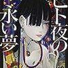 2019年5月 - ヒト夜の永い夢 / 名探偵ピカチュウ / Tokyo 7th シスターズ EP 4.0 AXiS ほか
