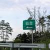 【GW旅行①】東京から仙台へ果てしない(400km超)の移動で丸一日!