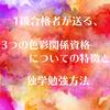 1級合格者が送る、3つの色彩関係資格についての特徴と独学勉強方法