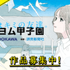目指せ「カクヨム甲子園」入賞!ニコニコ生放送で特別番組が放送されます!