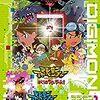 細田守監督はデジモンの映画監督だった!ぼくらのウォーゲームは本当に名作すぎる!